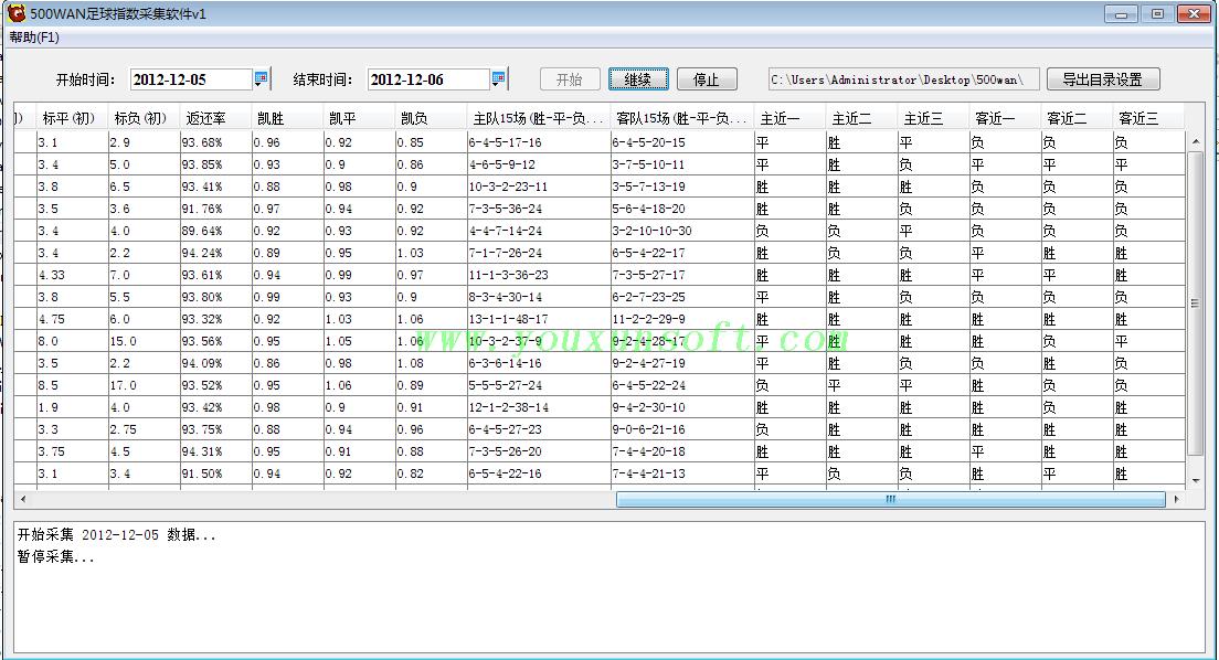 500足球赔率数据采集软件-3