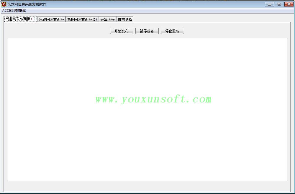 艺龙网酒店数据采集及数据发布软件-3