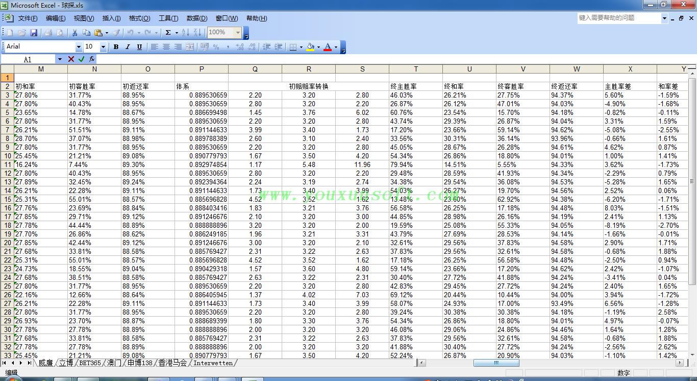 球探网足球赔率数据采集软件V10-7