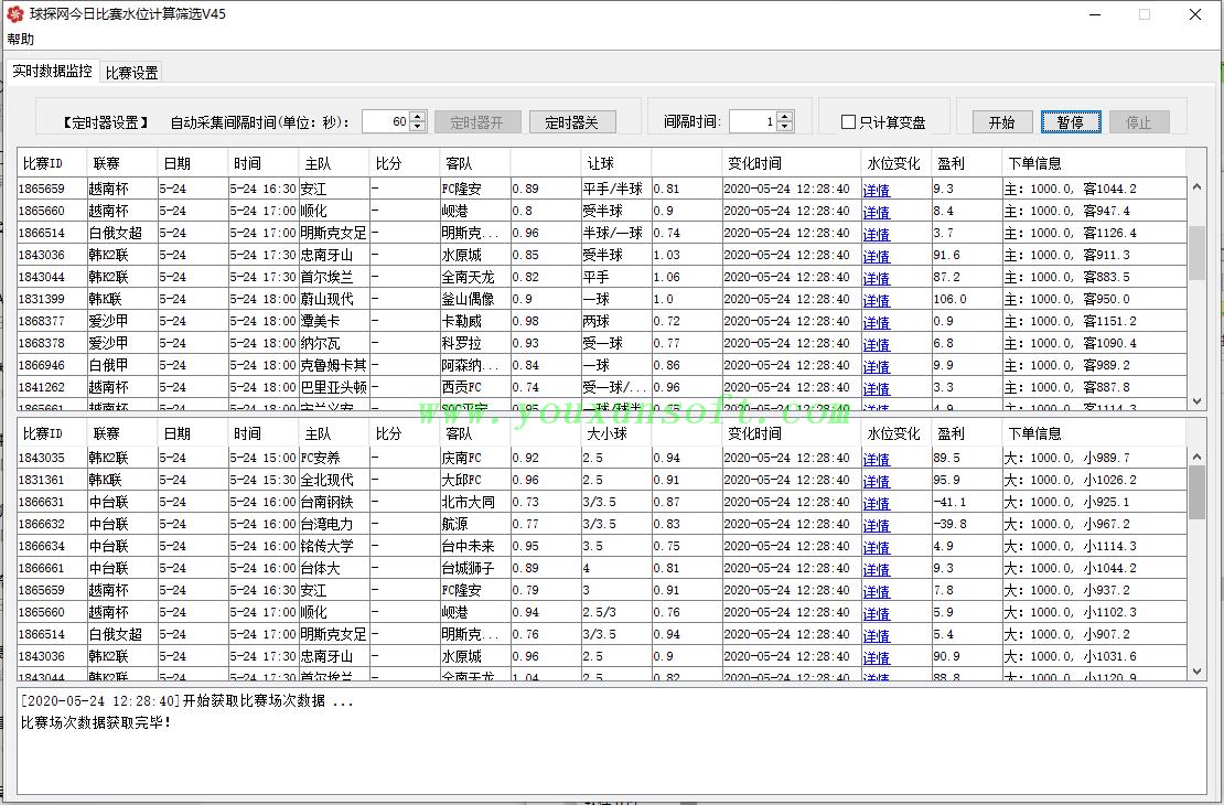 球探网今日比赛水位计算筛选V45_1