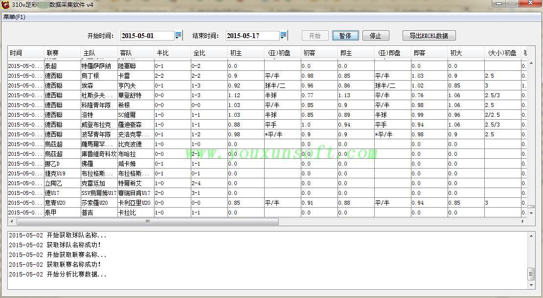 大赢家足球赔率数据采集软件V4