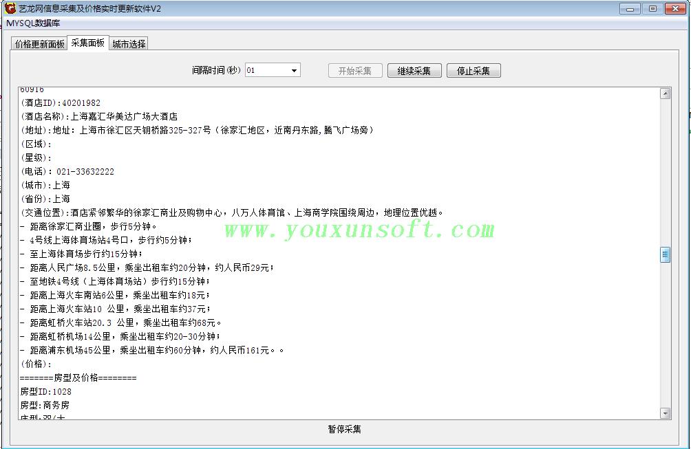 艺龙网酒店信息采集及价格更新软件-4