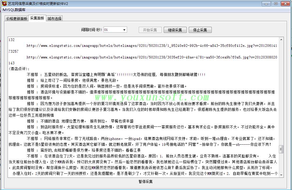 艺龙网酒店信息采集及价格更新软件-2