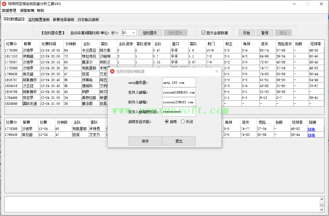 球探网亚指走地变盘监控分析工具V43_5