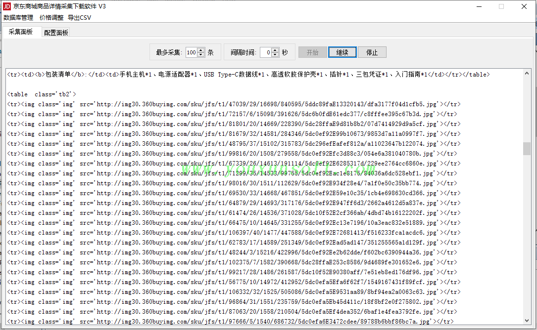 京东商城商品详情采集下载抓取软件V3_3