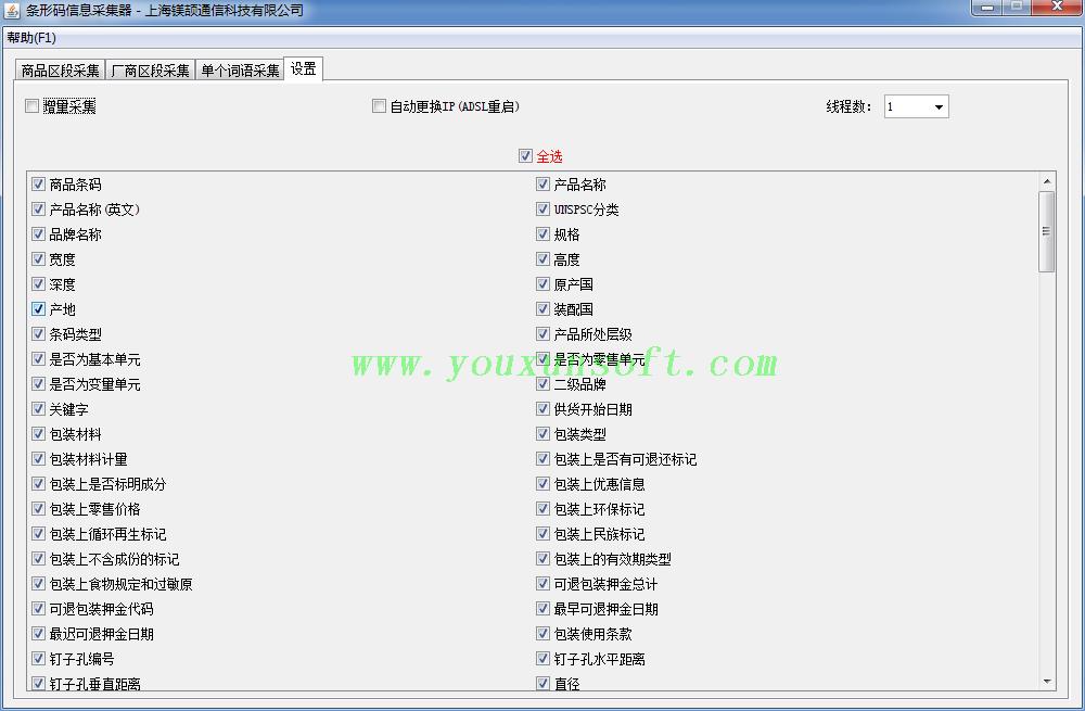 条形码信息采集器-4
