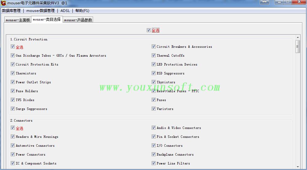 mouser电子元器件采集软件V3_3