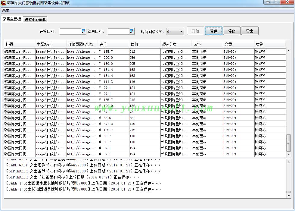 韩国东大门服装批发网采集软件