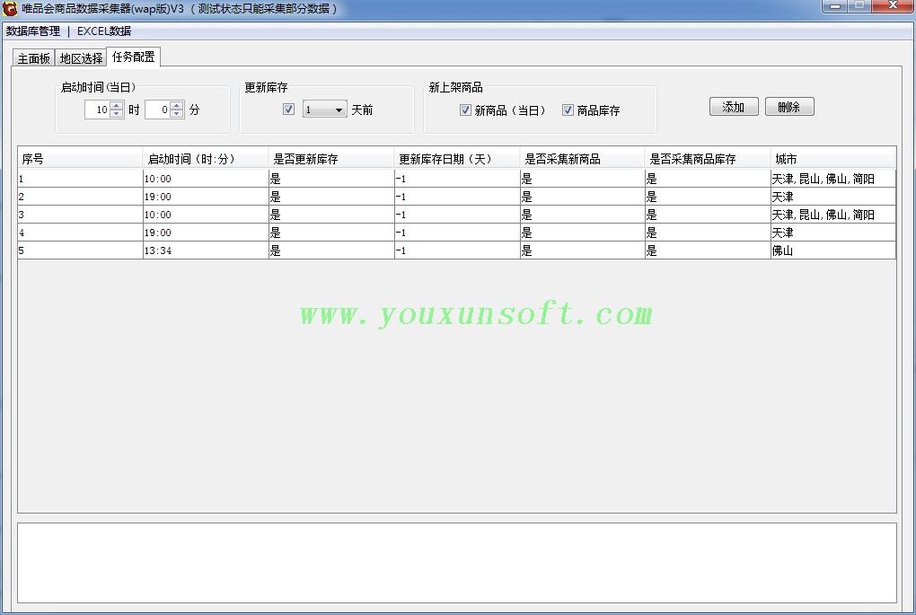 唯品会商品数据采集器(wap版)V3-4