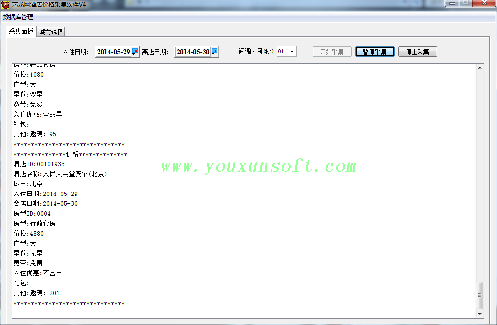 艺龙网酒店价格采集软件V4