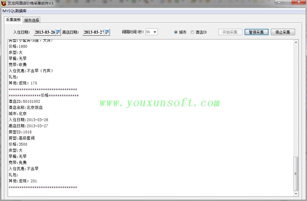艺龙网酒店价格信息采集器web版-6