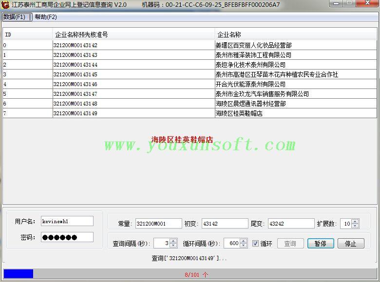 江苏泰州工商局企业网上登记信息查询V2-3