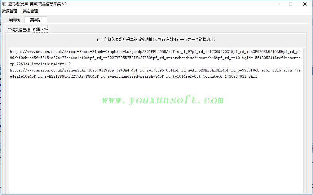 亚马逊(美国-英国)商品信息抓取采集 V2_5
