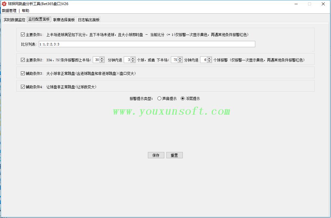 球探网跳盘分析工具(Bet365盘口)V26