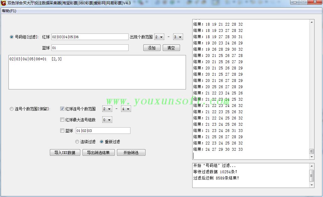 双色球合买数据采集器[淘宝_360_爱彩_网易]-6