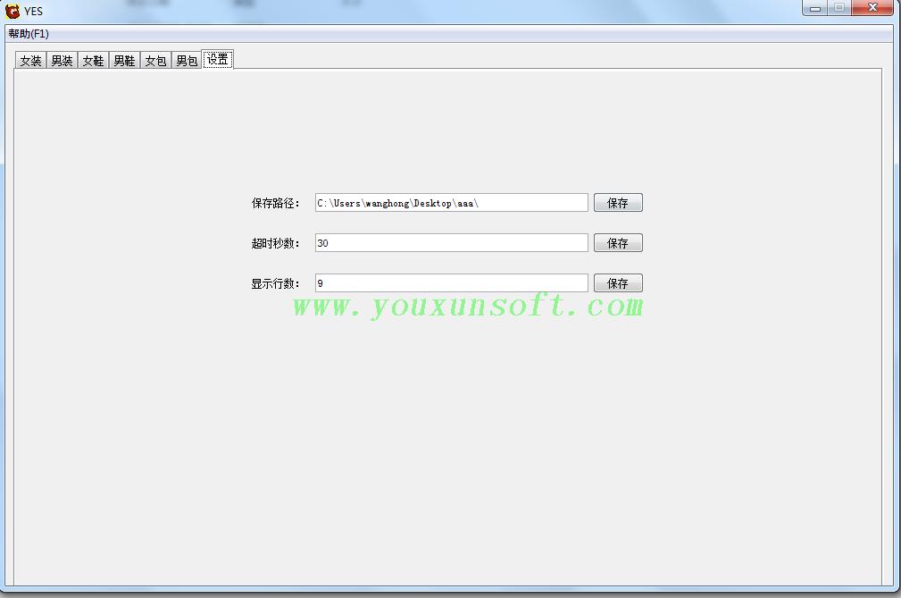 yesstyle服装数据采集生成淘宝CSV文件-2