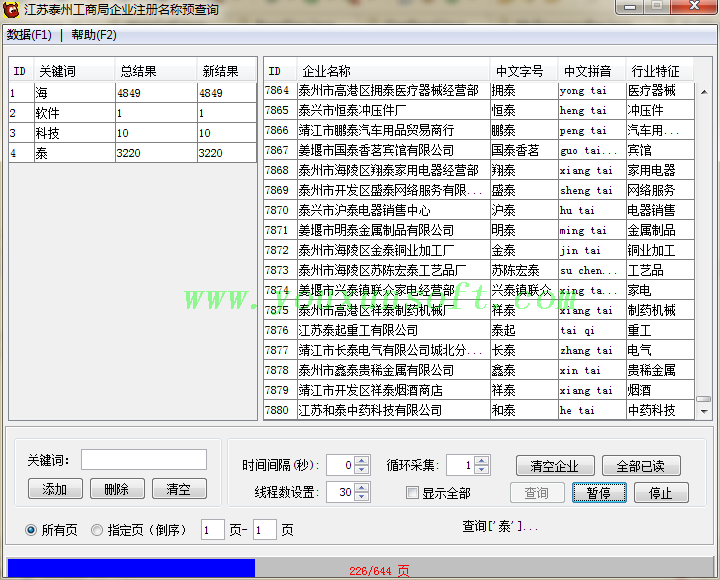 江苏泰州工商局企业注册名称预查询软件