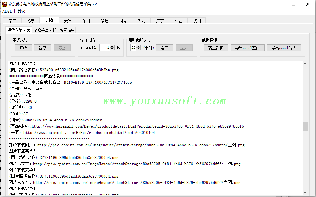 京东苏宁与各地政府网上采购平台的商品信息抓取采集V2_9