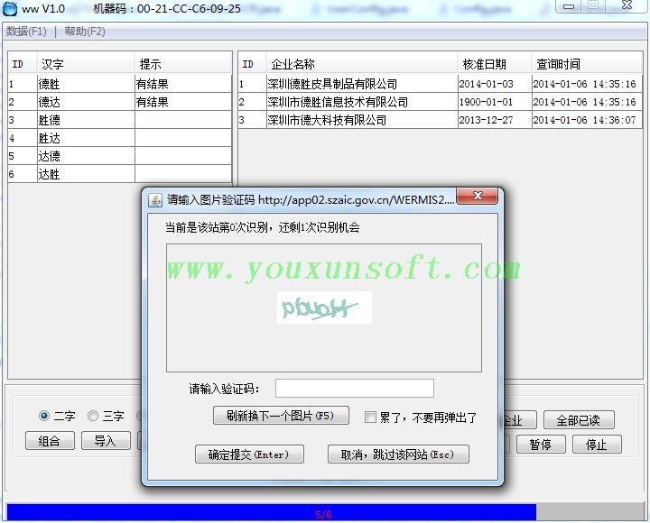 深圳市场监督管理局企业注册信息查询平台V2-2