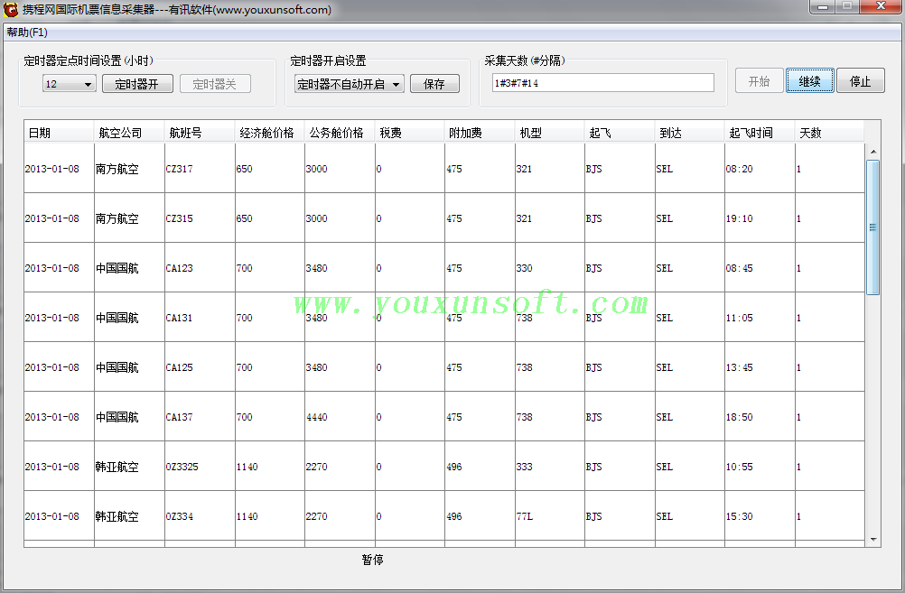 携程网国际机票信息采集器-1