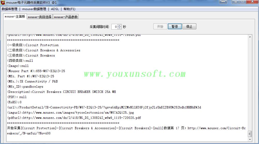 mouser电子元器件采集软件V3_2