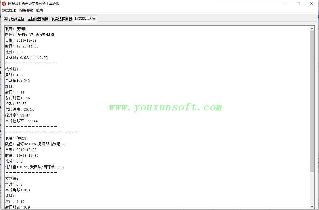 球探网亚指走地变盘监控分析工具V43_4