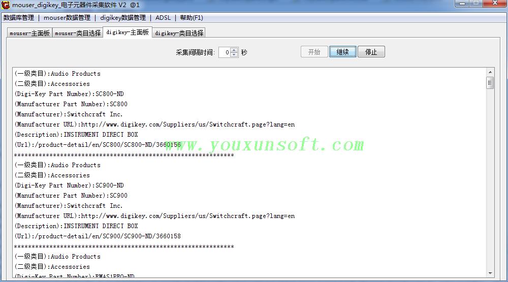 mouser_digikey_电子元器件采集软件V2-4