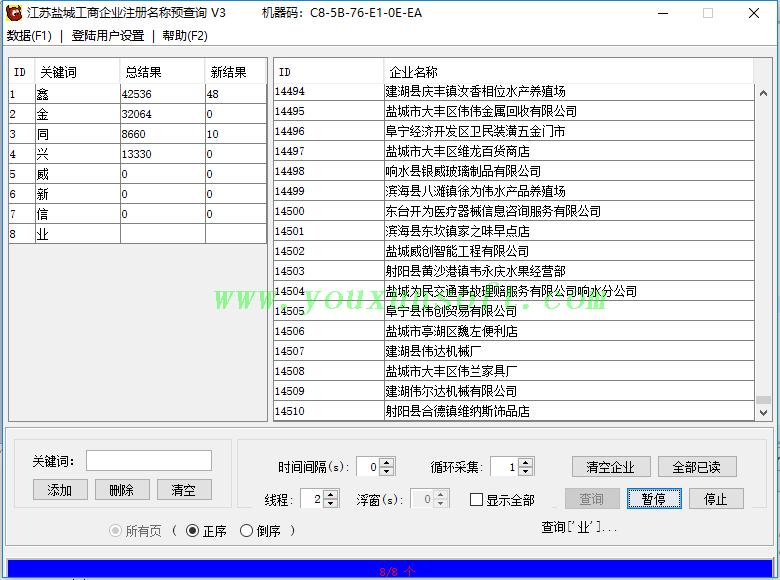 江苏盐城工商企业注册名称预查询