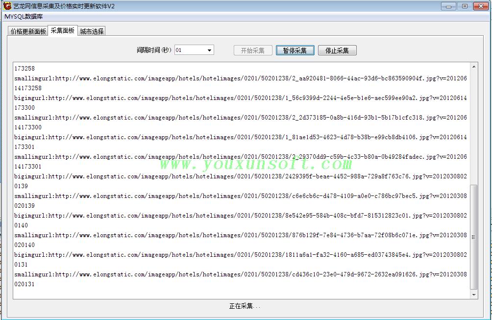 艺龙网酒店信息采集及价格更新软件