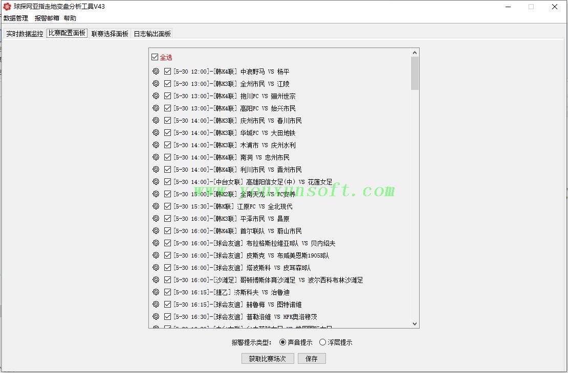 球探网亚指走地变盘监控分析工具V43_7