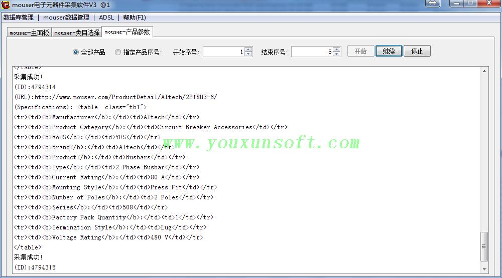mouser电子元器件采集软件V3_4