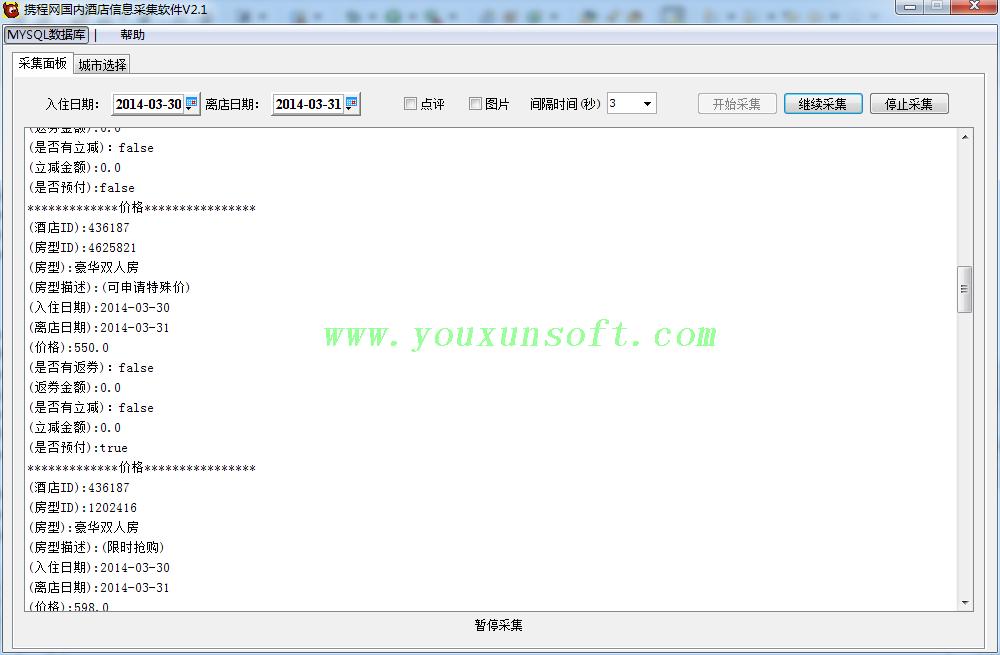 携程网国内酒店信息采集软件V2.2-1