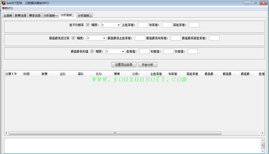球探网足球赔率数据采集软件V3-7