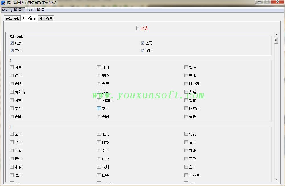 携程网国内酒店信息采集软件V3-1