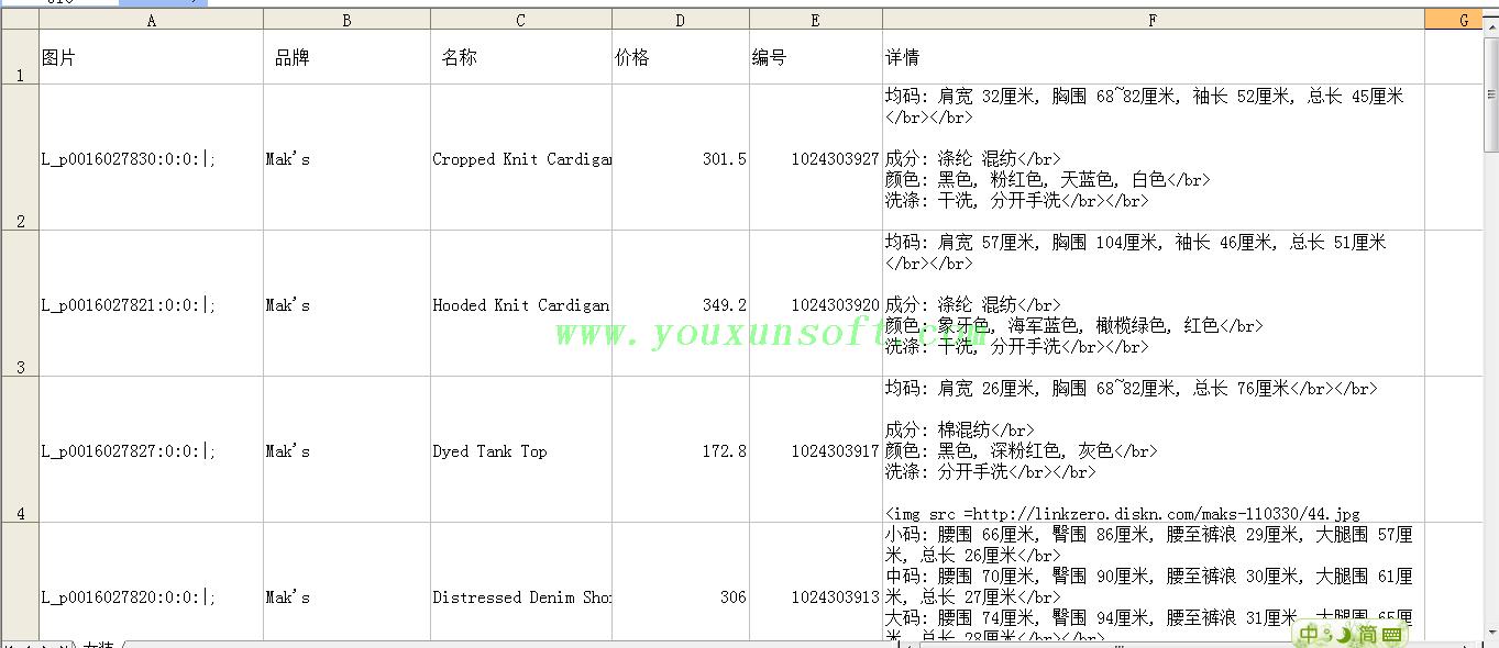 yesstyle服装数据采集生成淘宝CSV文件-3