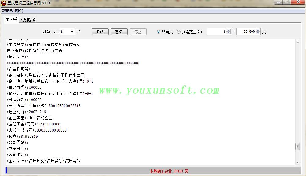 重庆建设工程信息网数据采集器