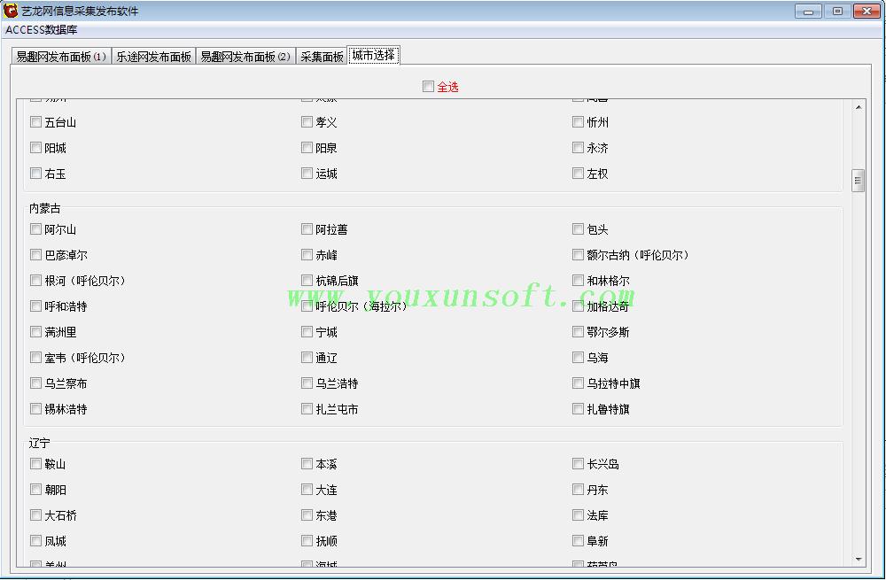 艺龙网酒店数据采集及数据发布软件