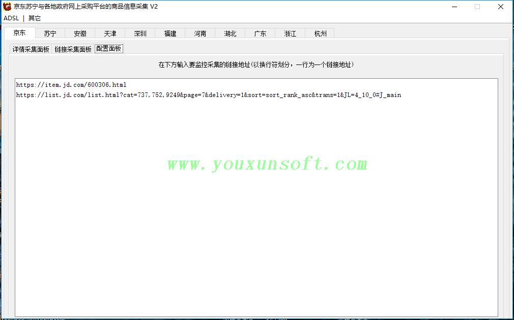 京东苏宁与各地政府网上采购平台的商品信息抓取采集V2_4