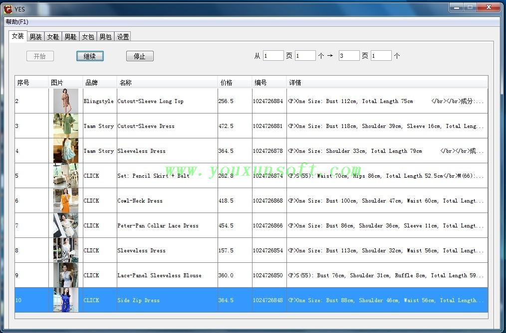 yesstyle服装数据采集生成淘宝CSV文件