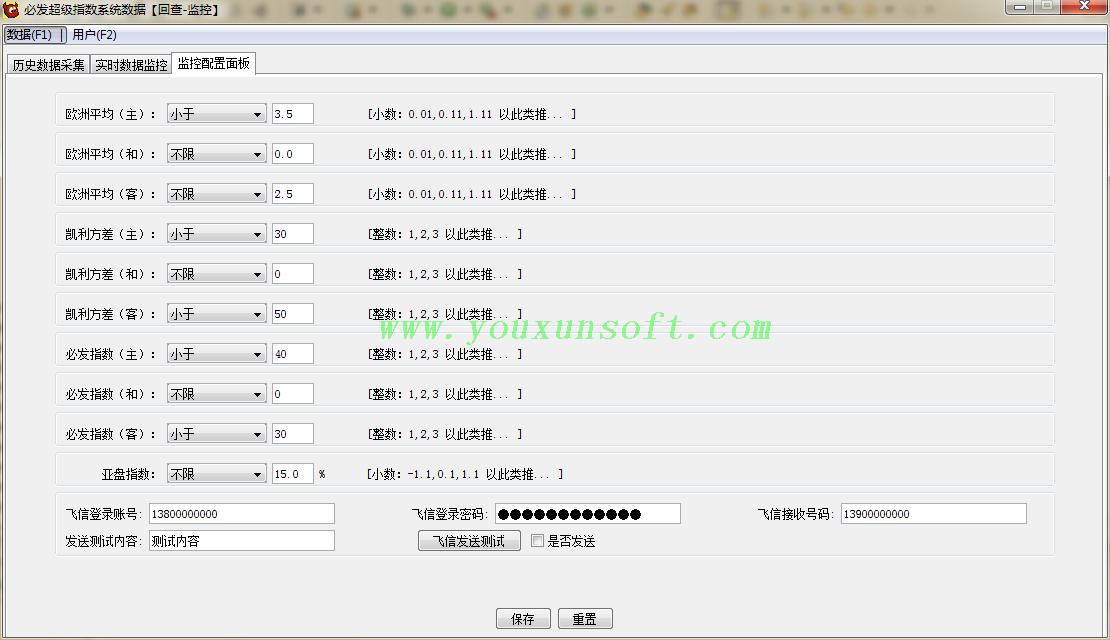 必发超级指数系统数据回查系统-3