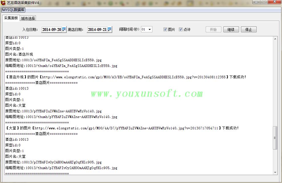 艺龙国内酒店采集软件V4-2