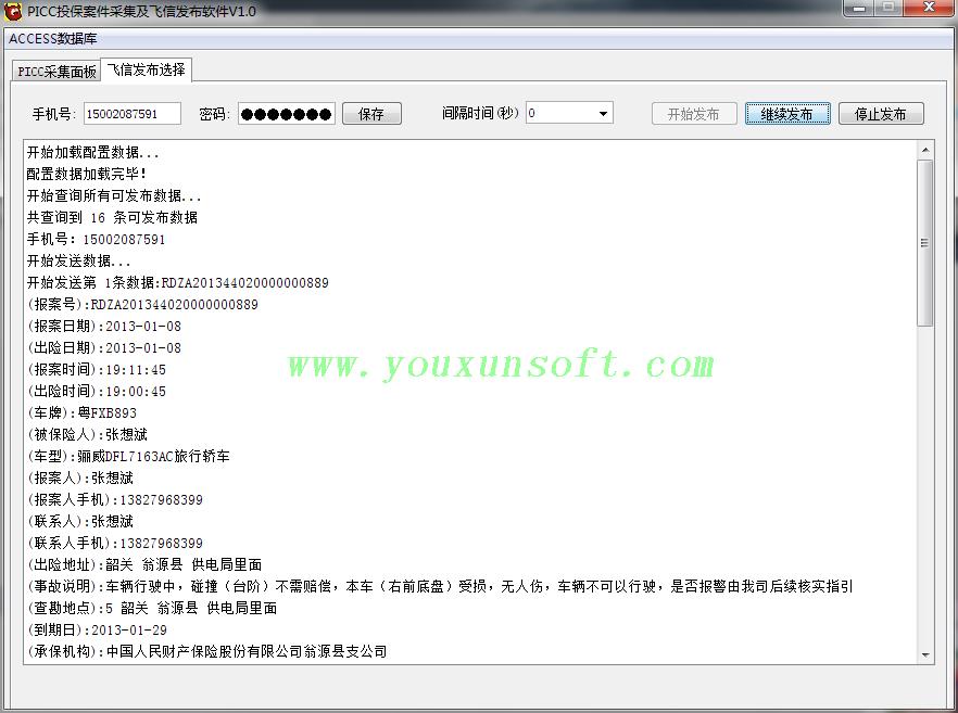 人保车险数据采集及飞信发送软件-1