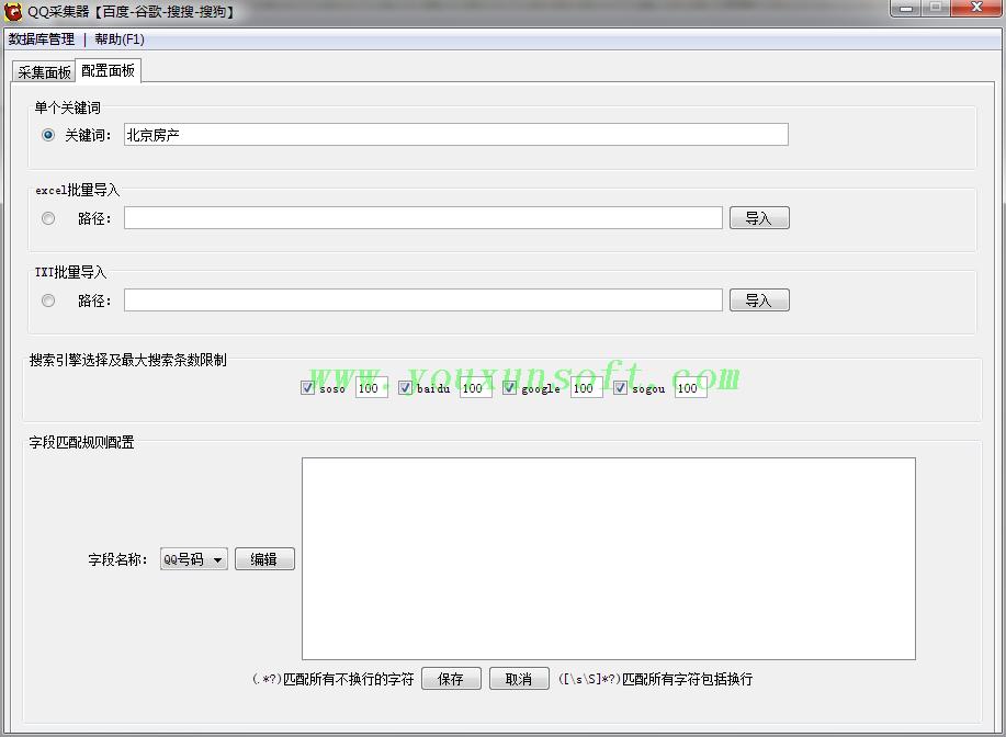 QQ搜索引擎采集【百度-谷歌-搜搜-搜狗】_QQ网页采集-4