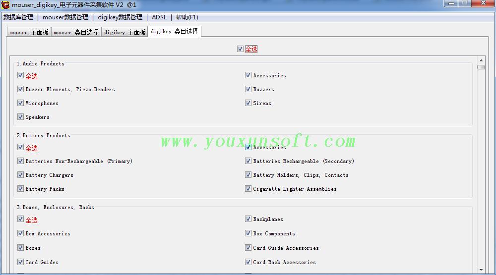 mouser_digikey_电子元器件采集软件V2-6