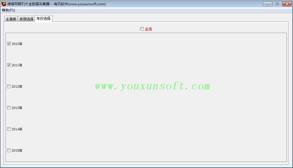 维普网期刊大全数据采集器-2