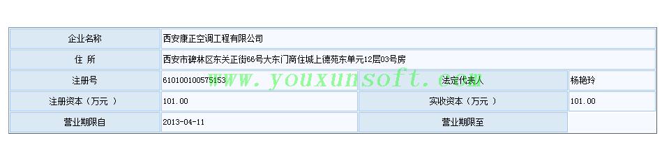 企业信息采集器[企业信用网_工商局网站]V1.0-12