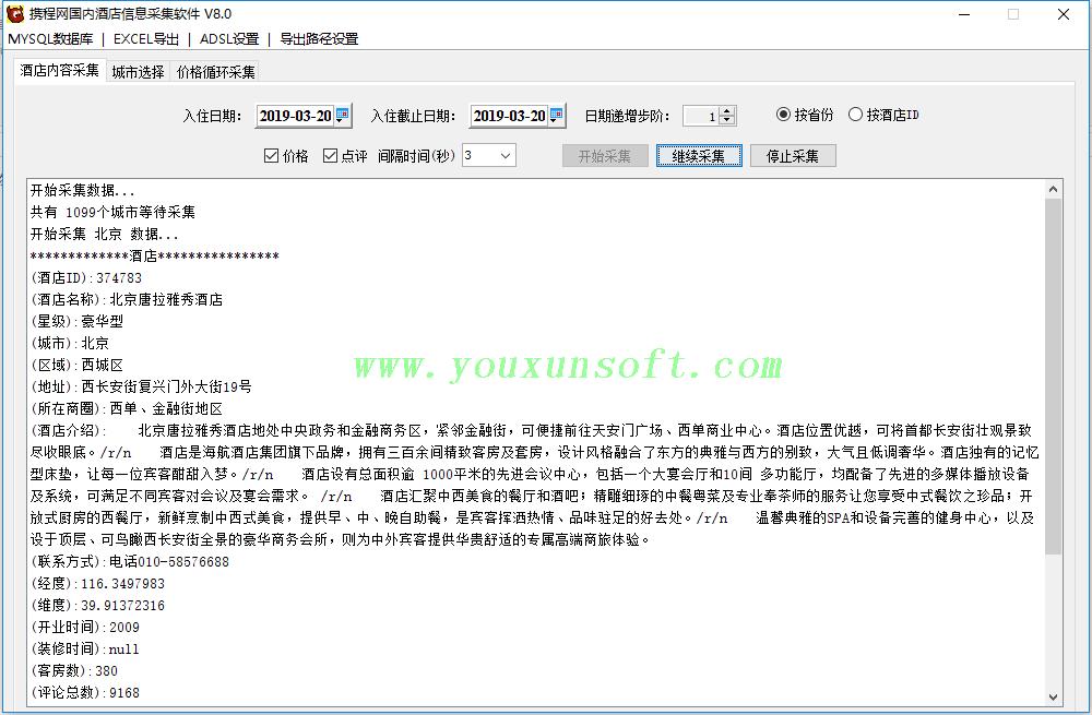 携程网国内酒店信息采集抓取软件V8.0_1