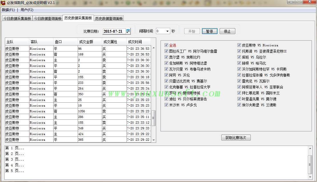 必发指数网_必发成交明细数据采集器V2-2