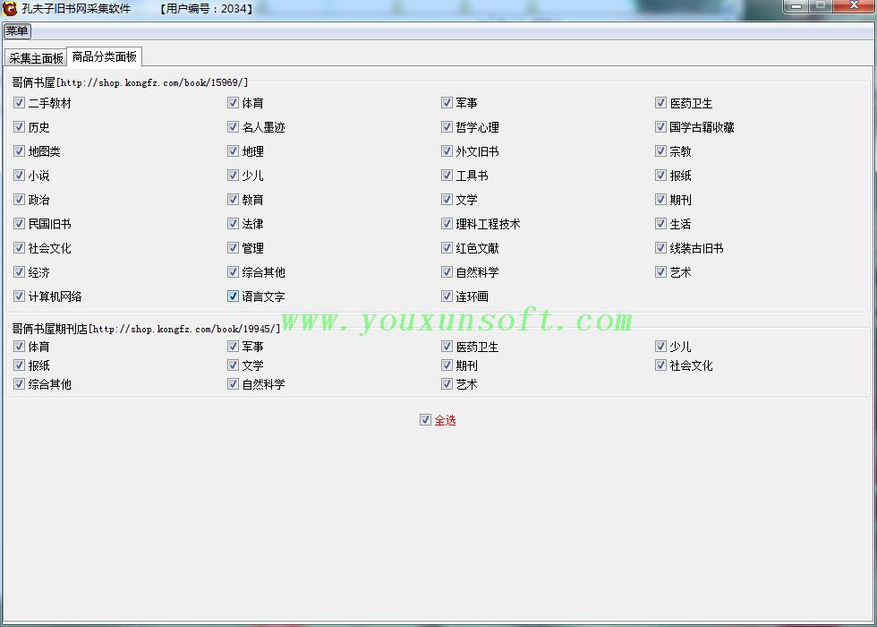 孔夫子旧书网数据采集软件-1