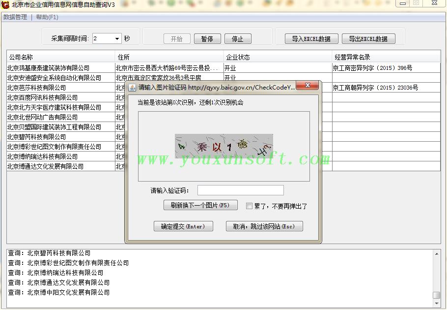 北京市企业信用信息网信息自助查询软件V3